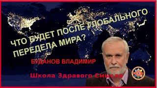 Что будет после глобального передела мира Буданов Владимир