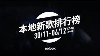 本地新歌週榜 30/11/2016 - 6/12/2016