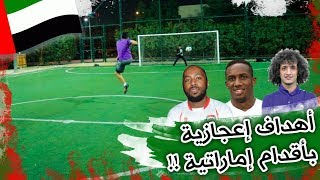 تحدي تقليد أجمل أهداف المنتخب الإماراتي !!  ( أهداف أسطورية لا تفوتكم !! )