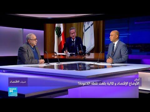لبنان: الأوضاع الاقتصادية والمالية بلغت نقطة اللاعودة؟  - 17:00-2020 / 1 / 17