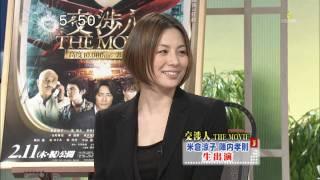 映画「交渉人 THE MOVIE」のプロモーション 2/2(2010/01/13)