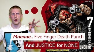 Мнение.. Five Finger Death Punch - And Justice for None (альбом, 2018)