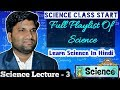 #3 Science | Chapter - 1 | Complete Science Course For UPSC/SPSC/Bank/SSC & Other Competitive Exams