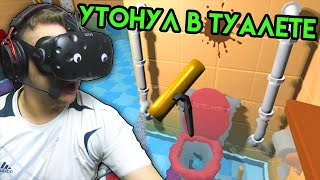 PipeJob VR HTC VIVE | Утонул в Туалете | Упоротые игры