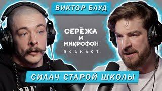ВИКТОР БЛУД | СИЛАЧ СТАРОЙ ШКОЛЫ