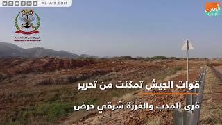 الجيش اليمني يتقدم في حرض بمحافظة حجة