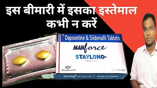 Manforce staylong tablet : Uses/Dosage/Side-Effects/Precaution.