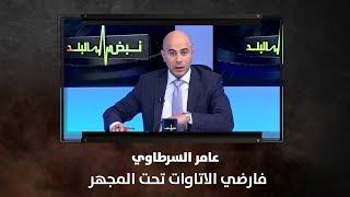 عامر السرطاوي - فارضي الاتاوات تحت المجهر