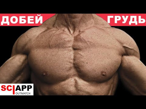 Упражнения На Добивку Груди В Конце Тренировки (Суперсет на Грудные Мышцы) | Джефф Кавальер