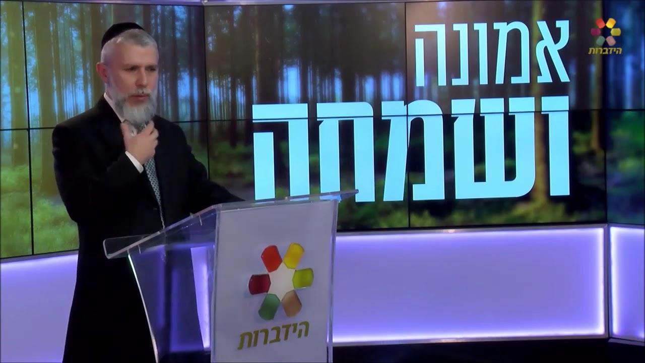 הרב זמיר כהן   אמונה ושמחה