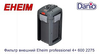 Зовнішній фільтр Eheim professionel 4+ 600 2275, 1250 л/год, відео огляд
