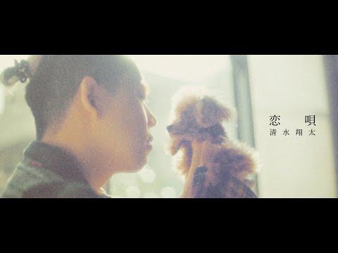 清水翔太 『恋唄』 Music Video