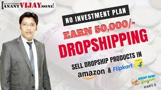 Earn Rs. 50000/- by Adding Drop-shipping Products in Amazon & Flipkart Seller account (Part 3)