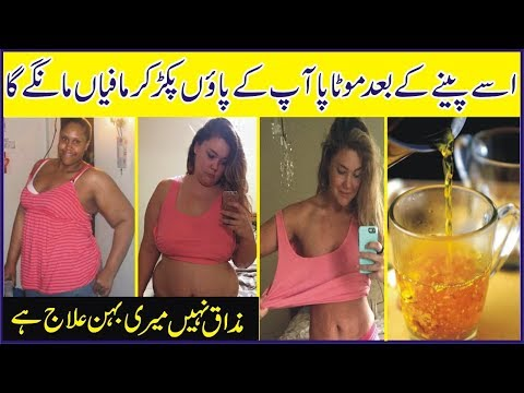 how-to-burn-7-kg's-in-just-10-days-at-home-|-belly-loss-drink-|-weight-loss-tips-in-urdu