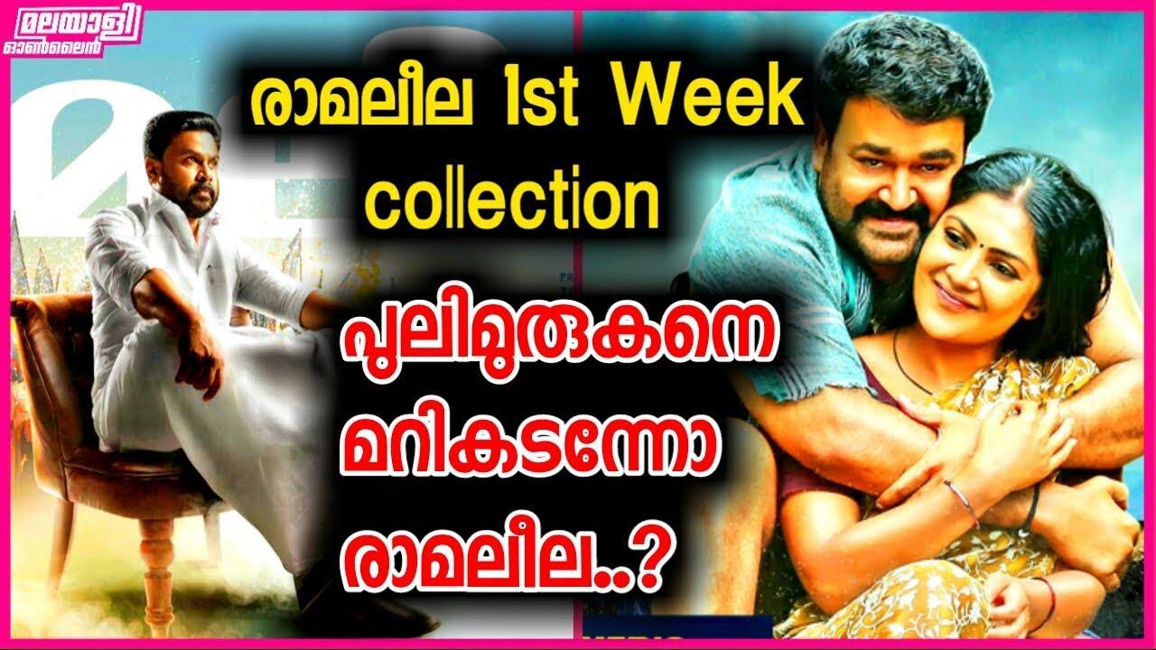 രാമലീല പുലിമുരുകനെ വീഴ്ത്തിയോ?   Ramaleela 1st week Collection   Pulimurugan Record Broken?