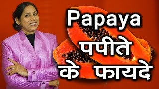 पपीते के फायदे । Health and Beauty benefits of Papaya | Ms Pinky Madaan