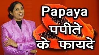 पपीते के फायदे । Benefits of Papaya | Hindi | Ms Pinky Madaan