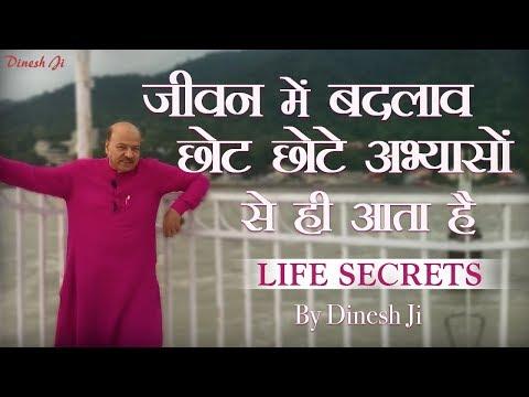 Hindi Motivational Videos | छोटे अभ्यास बदलें | Life Secrets | Inspirational Speech | Dinesh Kumar