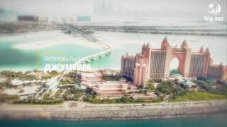 Экскурсии в Дубае, ОАЭ TRIP-UAE.COM(Уважаемые друзья, Нам хотелось бы представить Вам краткую информацию о нашей туристической деятельности...., 2016-07-22T11:01:08.000Z)