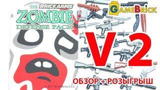 ЗОМБИ ПАК от БРИКАРМС лего оружие обзор + Розыгрыш! brickarms Zombie Defense 2017 Pack