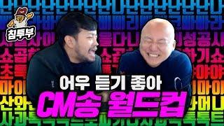 【침펄】 어우 듣기좋아~ 중독적인 CM송 월드컵