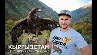 Кыргызстан (Киргизия) Бишкек, дорога в Григорьевское ущелье.