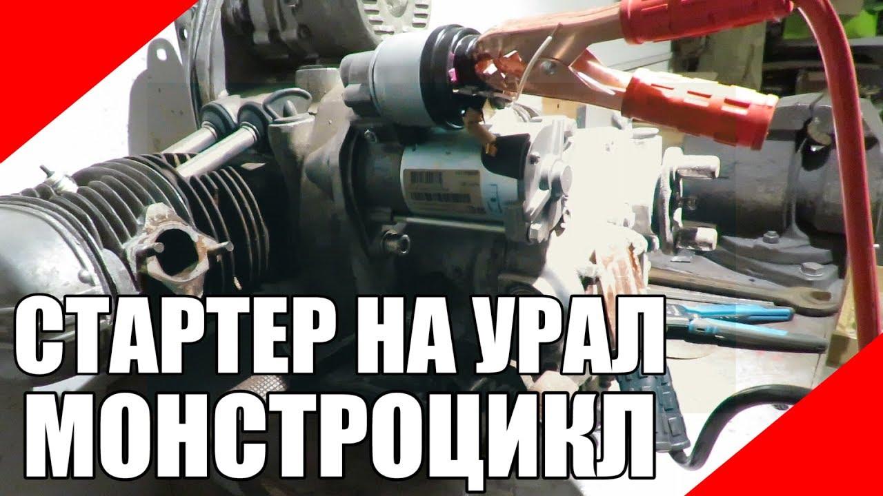Стартер на мотоцикл Урал, демпферный диск сцепления. - YouTube