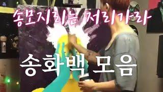 [위너/송민호] 송모지리의 반전 송화백모음 Winner mino drawing skills