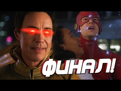 ФЛЭШ ДОЛЖЕН ИСЧЕЗНУТЬ?! [Обзор финала 5-го сезона] / Флэш | The Flash