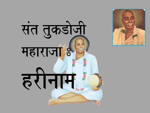 Sant Tukdoji Maharaj: Harinam(Original)