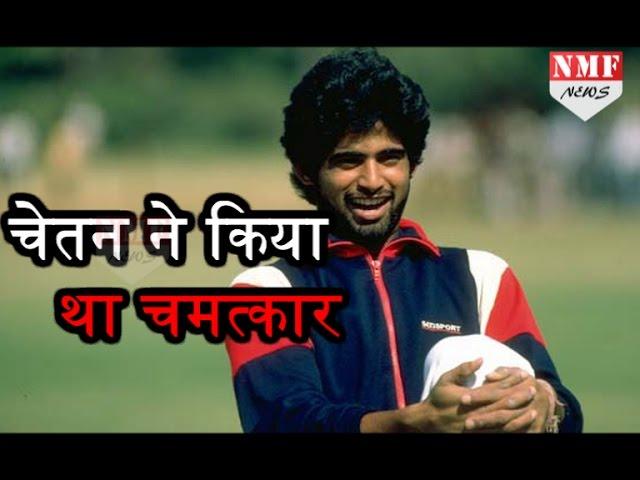 ????? ????? ?? ?? ?? ??? Cricket history ?? Chetan Chauhan ?? ??? ???