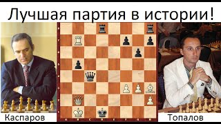 Best chess game in history! Kasparov - Topalov, 1999