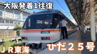 【JR東海車両】キハ85系 特急ひだ25号に乗ってみよう【大阪⇨米原】