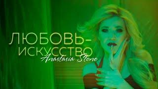 Anastasia Stone - Любовь-искусство (Новый клип 2020)