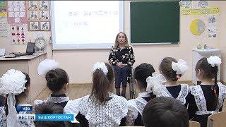 В школах Башкирии проходят «Уроки доброты» в поддержку людей с ограниченными возможностями здоровья
