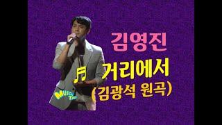 김영진 '거리에서' (김광석 원곡) live
