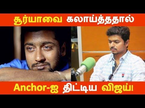 சூர்யாவை கலாய்த்ததால் Anchor-ஐ திட்டிய விஜய்!   Kollywood News   Tamil Cinema   Cinema Seithigal