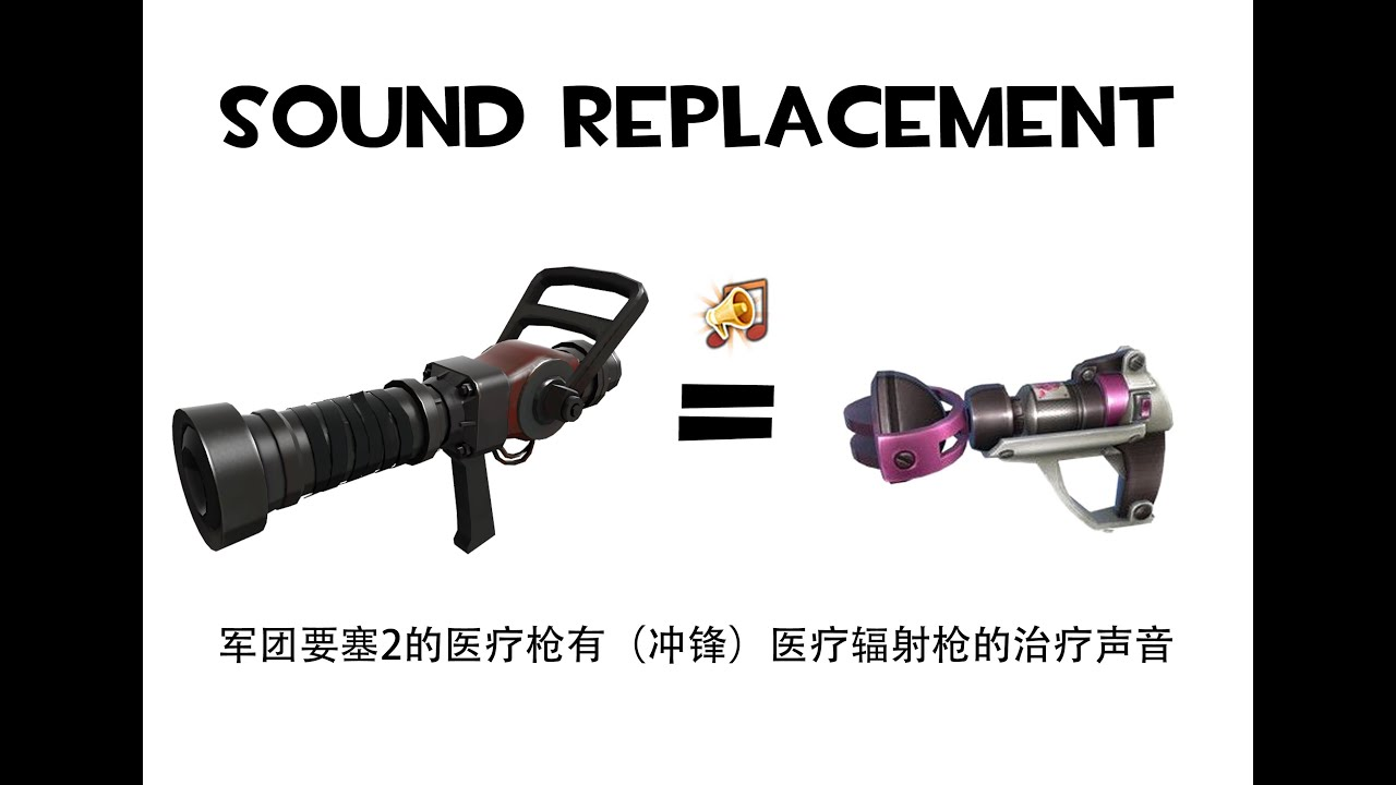 tf2 u0026 39 s medigun sound same as final combat u0026 39 s healing sound