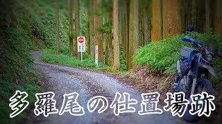 徳川家康も越えた御斎峠付近 この地を治めた多羅尾氏の時代の処刑場跡が...