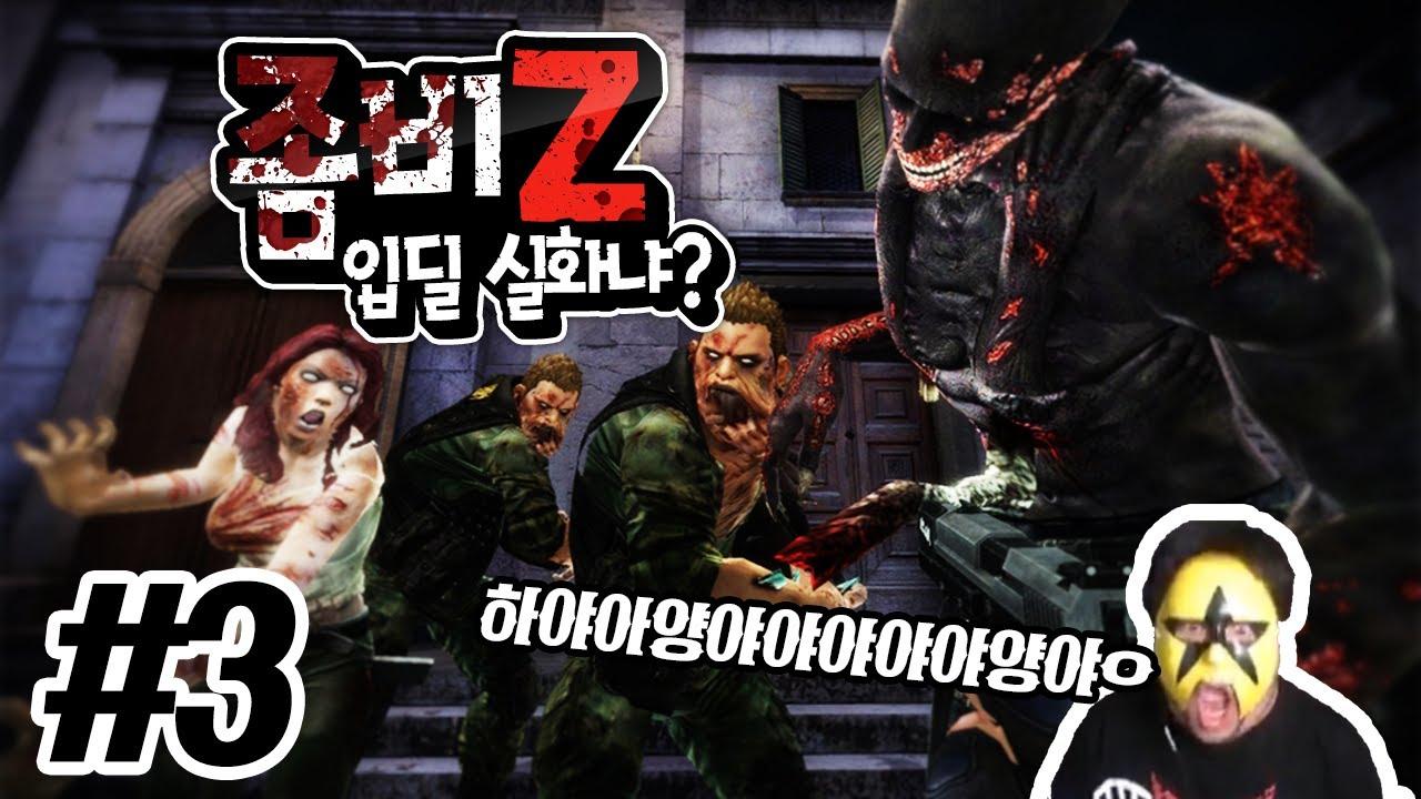 [카스온라인2][3] 좀비Z : 드디어 좀비모드 맵 수정, 입딜 실화냐?? 2017년 6월 25일