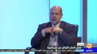 شاهد كيف نستقبل العشر الأوائل من ذي الحجة ؟ مع الدكتور وصفى أبوزيد