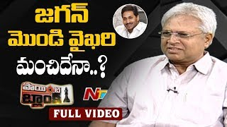 Undavalli Arun Kumar Exclusive Interview || Point Blank || NTV