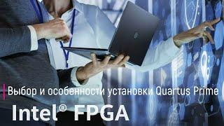 FPGA. Выбор и особенности установки Quartus Prime