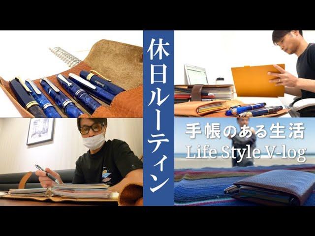 【休日ルーティン】早起き習慣な「手帳のある生活」に密着V log