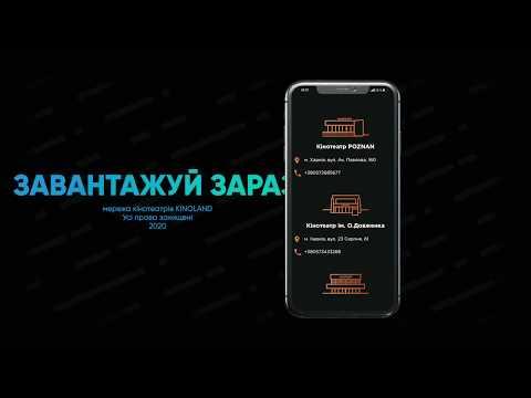 Мобільний додаток KinoLand