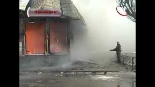 Пожар магазины, Приморск(Жители нескольких многоэтажных домов по улице Морской были разбужены в субботу утром встревоженными сосед..., 2012-02-28T13:09:49.000Z)