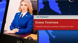 В Артеме директор школы, где ребенку почистили зубы на уроке, оштрафована на 30 тысяч рублей