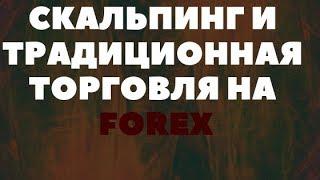 Традиционная торговля на FOREX и Скальпинг. Результаты.