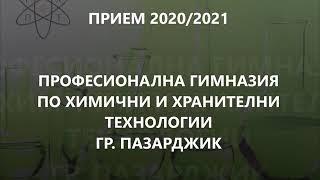 Професионална гимназия по химични и хранителни технологии- гр.Пазарджик