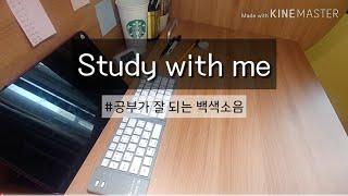 [노베]한의대 도전기 | study with me | …